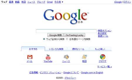 Google Japonês